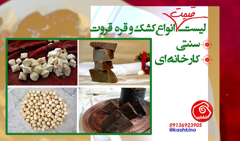 قیمت انواع کشک و قره قروت محلی و کارخانه ای