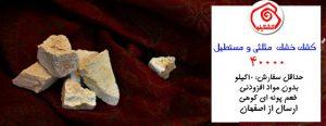 کشک خشک 10کیلویی با قیمت به روز آذر97