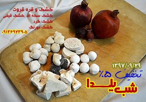 فروش انواع کشک خشک و نرم در شب یلدای 97