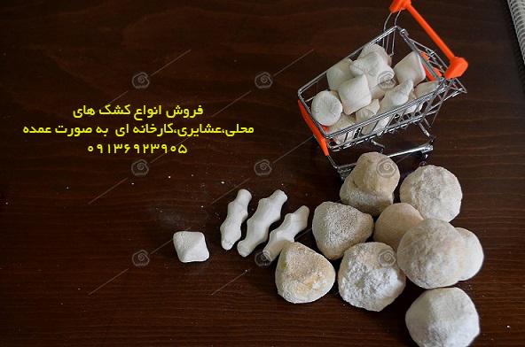 کشک خشک کالری