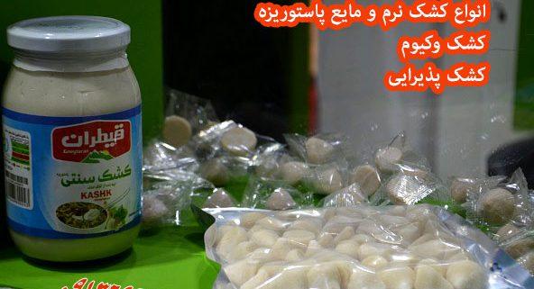 مرکز خرید کشک در تهران
